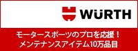 ウルトジャパン株式会社