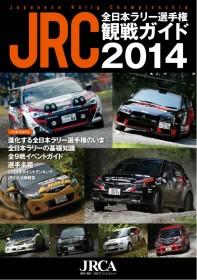 2014JRC_cover