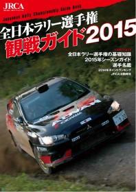 2015JRC_cover