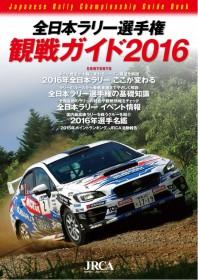 2016JRC_cover